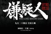 院线电影《嫌疑人之长夜将尽》定档9.24王迅、屠桀等领衔主演