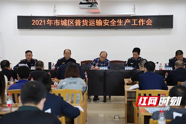 衡阳城区普货运输行业全面纳入安全管理