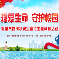 直播回顾 衡阳开展防溺水安全宣传活动 直击青少年防溺水那些事
