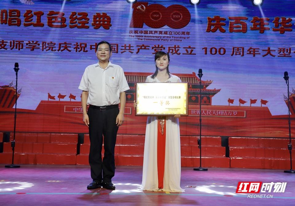 大家用豪迈嘹亮的歌声,礼赞中国共产党成立100周年来的辉煌成就,热情讴歌了祖国美好的今天,饱含深情地表达了对祖国、对党的热爱,展现了青年教师激扬的青春风采。歌声响彻整个礼堂,赢得了现场观众阵阵掌声。