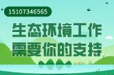 15107346565!@衡阳人,请记住这个号码!