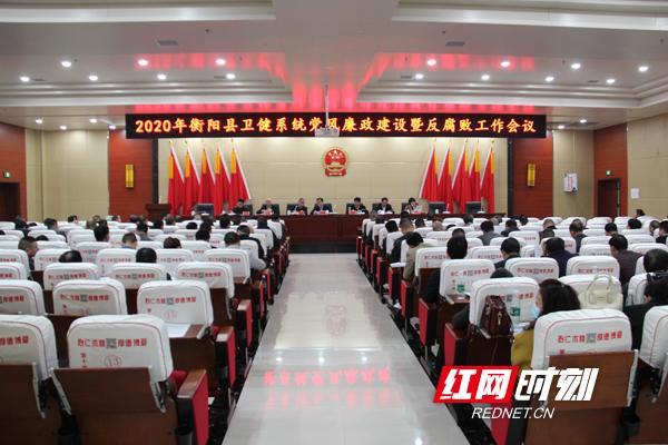 衡阳县:强化党风廉政建设 助推卫健系统廉洁之风