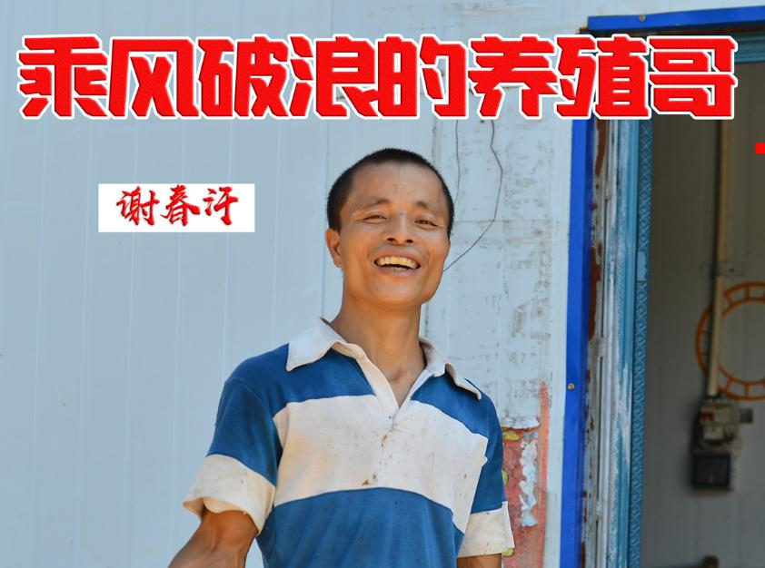 扶贫印记·海报| 衡南谭子山杨湖村:笑出强大,主宰幸福