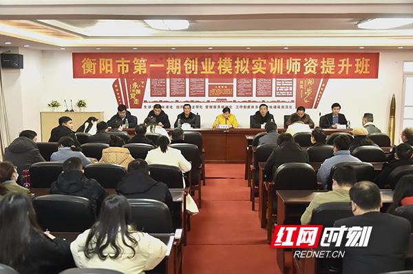 【湖南红网】衡阳市第一期创业模拟实训师提升班在湖南交通工程学院开班