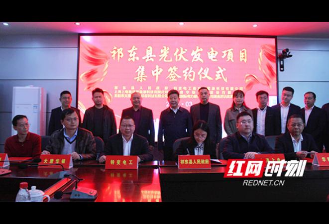 祁东集中签下4个光伏发电项目订单 签约总资金40亿元