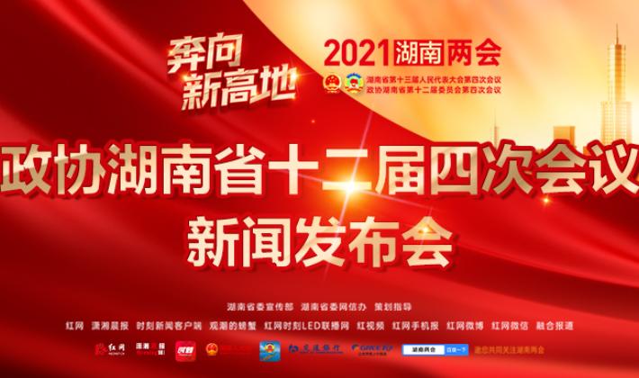 直播回顾丨政协湖南省十二届四次会议新闻发布会