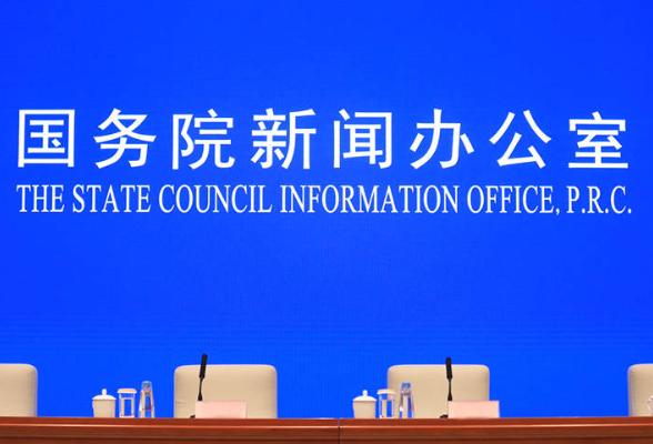 直播回顾丨国新办举行《人类减贫的中国实践》白皮书新闻发布会