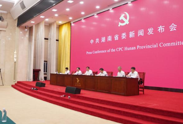 省委新闻发布会丨重磅发布!湖南庆祝建党100周年将开展十一类重大活动