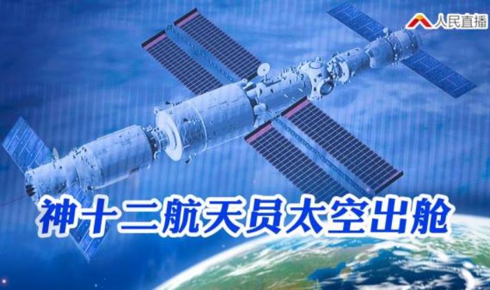 直播回顾丨一起见证!中国空间站航天员首次出舱