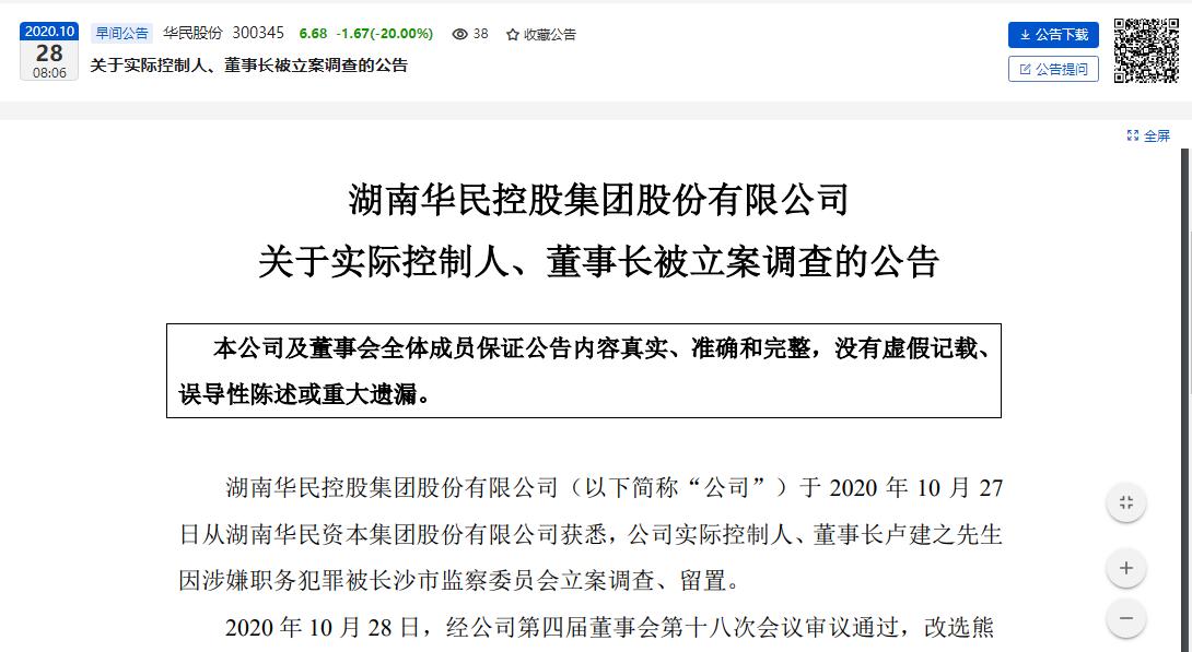 华民股份董事长卢建之因涉嫌职务犯罪被立案调查