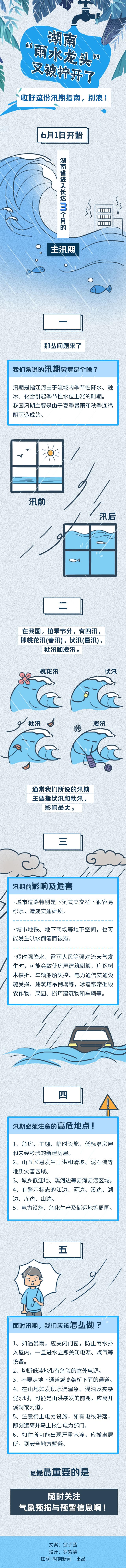 防汛长图(1).jpg