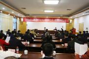 永州市五届人大六次会议主席团第四次会议召开