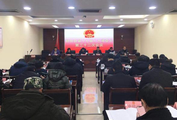 新田县十七届人大常委会第三十二次会议召开