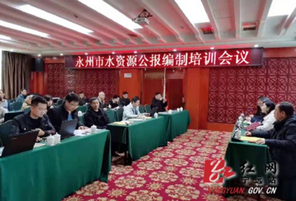 宁远举办永州市水资源公报编制培训会议