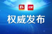 永州市人大常委会工作报告(全文)