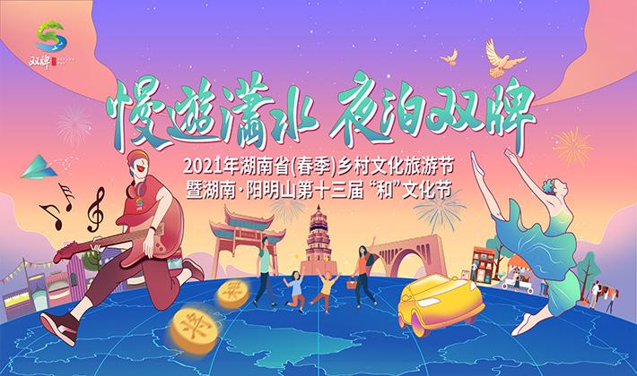 直播回顾丨2021湖南春季乡村文旅节——漫游潇水 夜泊双牌