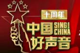 直播回顾丨《中国好声音》2021全国海选永州赛区启动仪式