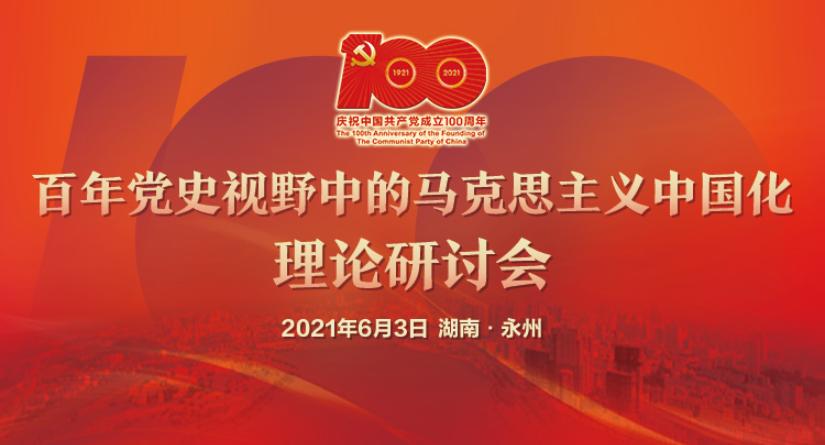 永州·专题丨百年党史视野中的马克思主义中国化理论研讨会