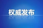 安化县水利局党组书记、局长龚昱波接受纪律审查和监察调查