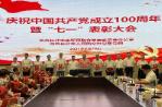 致敬榜样!长沙人防召开庆祝建党100周年表彰大会