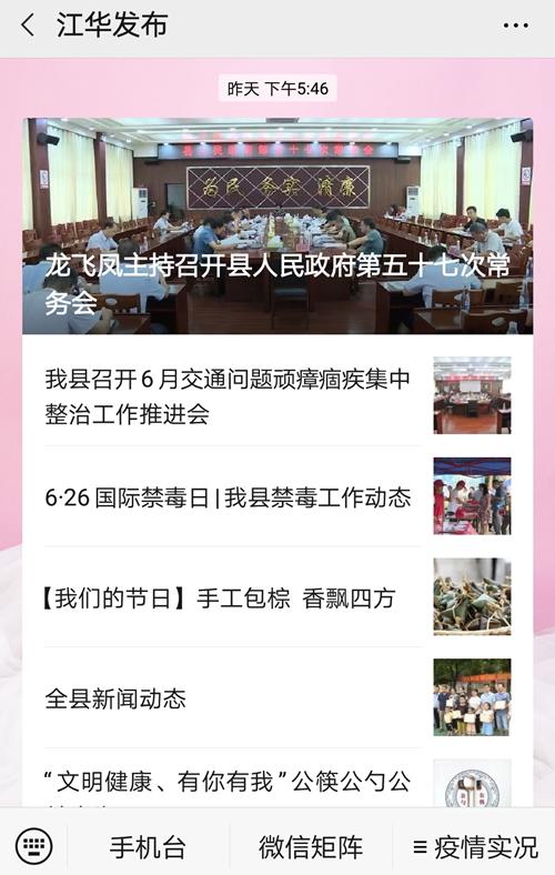 """""""江华发布""""微信公众号平台。.png"""