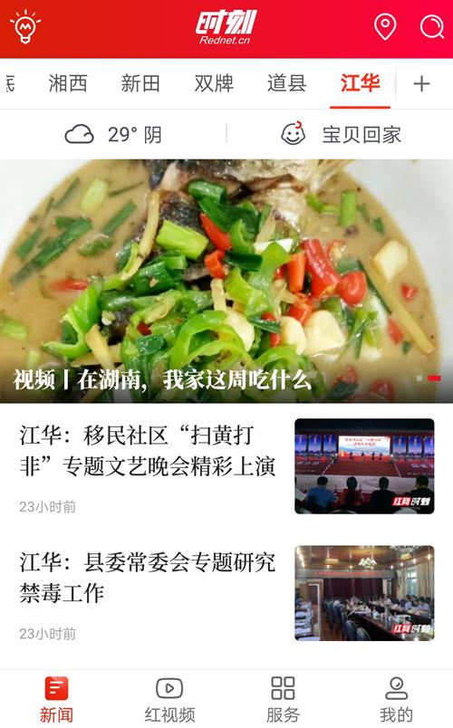 红网时刻新闻江华频道。.png