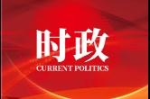 吴桂英主持召开市委常委会会议