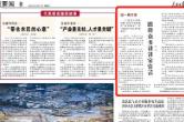 """人民日报丨长沙""""就认这个理"""":跟群众多讲讲家常话"""