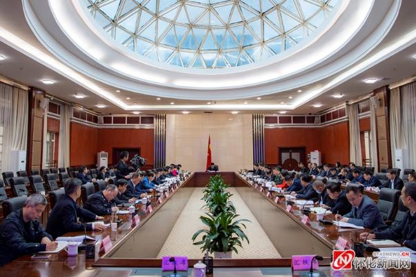 怀化市政府召开常务会议 传达学习贯彻习近平总书记重要讲话精神