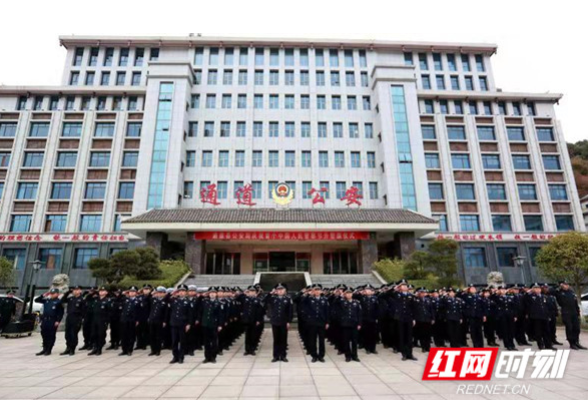 通道县公安局举行庆祝中国人民警察节升警旗仪式