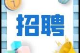 长沙市芙蓉区财政评审中心2020年公开招聘工作人员简章