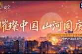 直播 | 璀璨中国 山河同庆