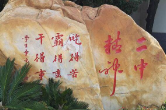 """郴州市第二中学:解密厚积薄发""""育人密码"""""""