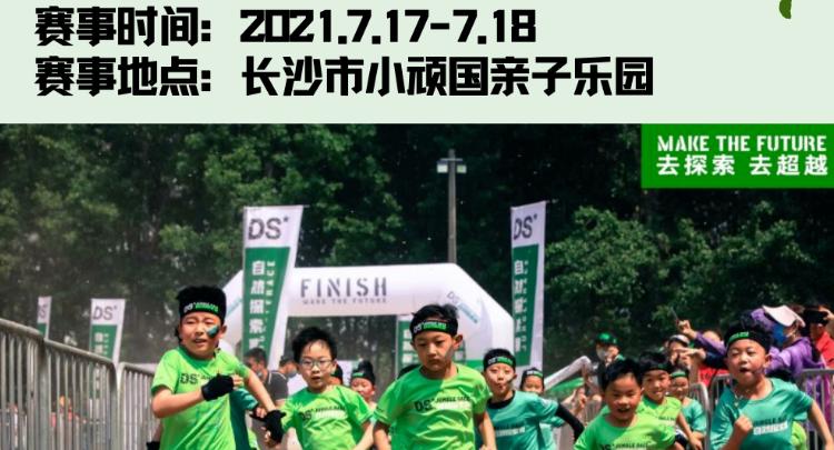 前十进入全国赛!DS自然探索赛暑期登陆湖南