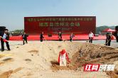 湘西州集中开工一批重点项目 总投资55.2亿元