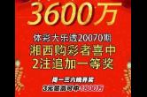 3600万!刷新湘西州彩票中奖纪录,龙山一购彩者喜中体彩大乐透一等奖