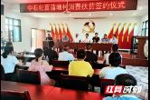 消费扶贫助力乡村振兴——中石化与凤凰县菖蒲塘村举行消费扶贫签约