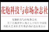 关于庆祝新中国成立七十周年中国优秀焰火艺术作品大赛活动评选结果公示