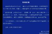 湘乡一男子捅伤妻子逃逸 2小时后出车祸身亡