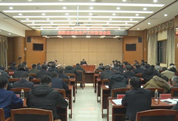 桂阳县召开安全生产工作紧急会议