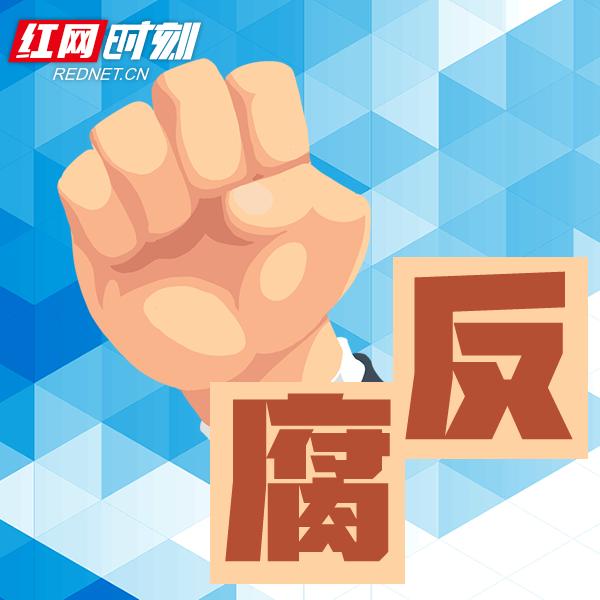 反腐.png