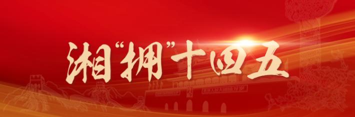 """专题丨湘""""拥""""十四五"""
