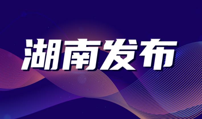 直播回顾丨湖南省庆祝建党100周年系列新闻发布会第三场