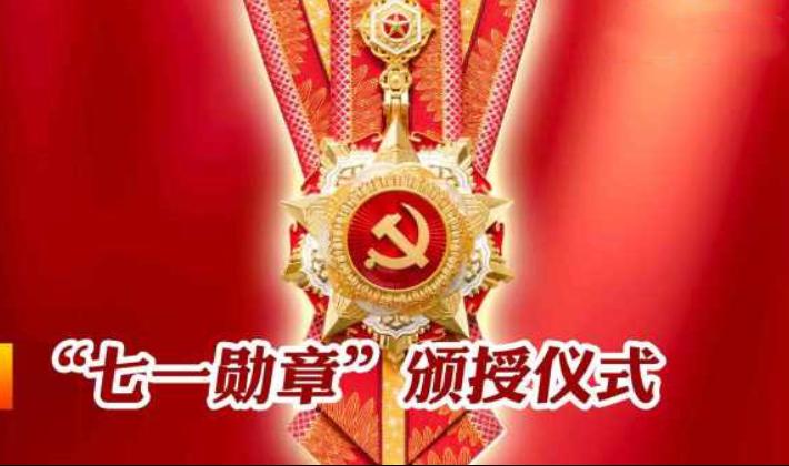 """直播回顾:庆祝中国共产党成立100周年""""七一勋章""""颁授仪式"""