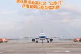 """视频丨湖南抗疫英雄凯旋 黄花机场用最高礼仪""""过水门"""" 迎接"""