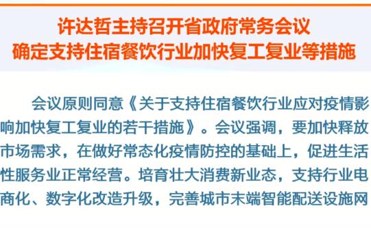许达哲主持召开省政府常务会议 确定支持住宿餐饮行业加快复工复业等措施