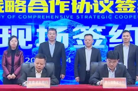 省科技厅、建行湖南省分行:为中小科技企业提供更便捷金融服务