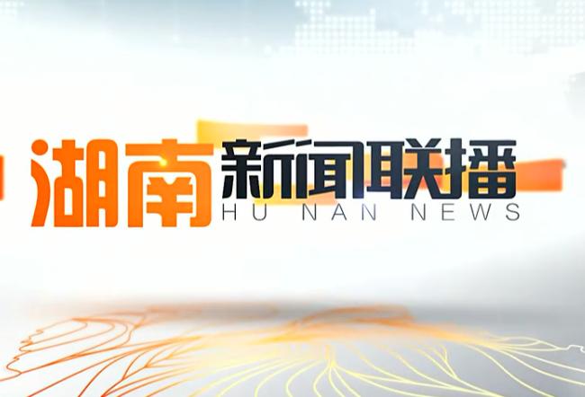 2020年04月16日湖南新闻联播