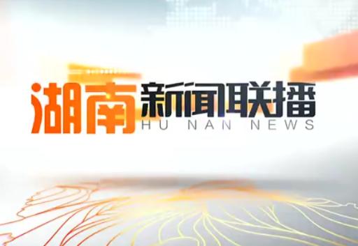 2020年04月29日湖南新闻联播