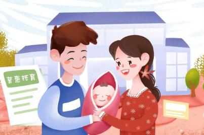 视频丨国家发改委:发展普惠托育减轻家庭负担